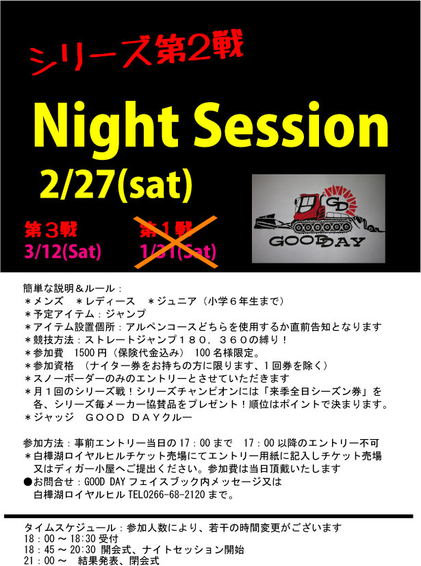Night-Session2戦.jpg